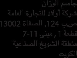 Arabic address